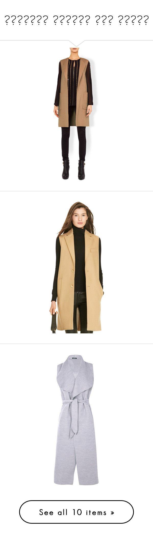 """Длинные жилеты для Ксюши"" by elena-wolfin on Polyvore featuring outerwear, coats, camel coat, sleeveless coat, monsoon coats, reversible coat, polo ralph lauren, collar coat, polo ralph lauren coats и beige coat"