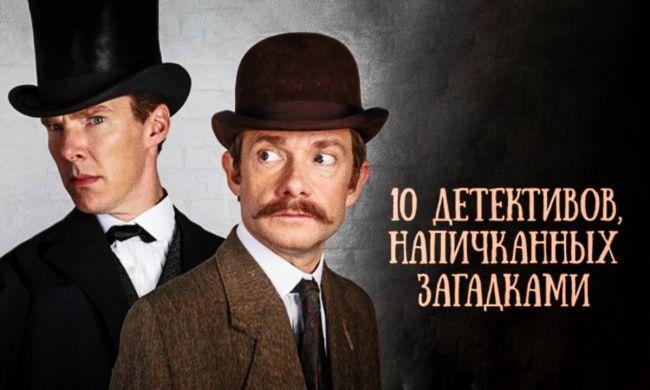 10 детективов, напичканных загадками