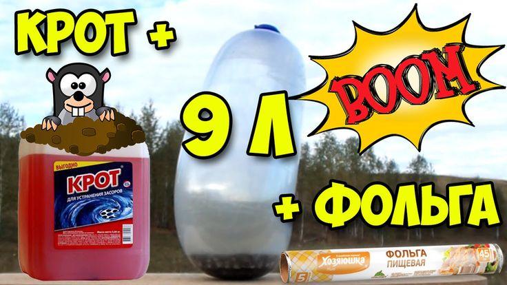 Крот и Фольга и 9 литровая БОЛЬШАЯ Бутылка • Большой взрыв • Эксперимент