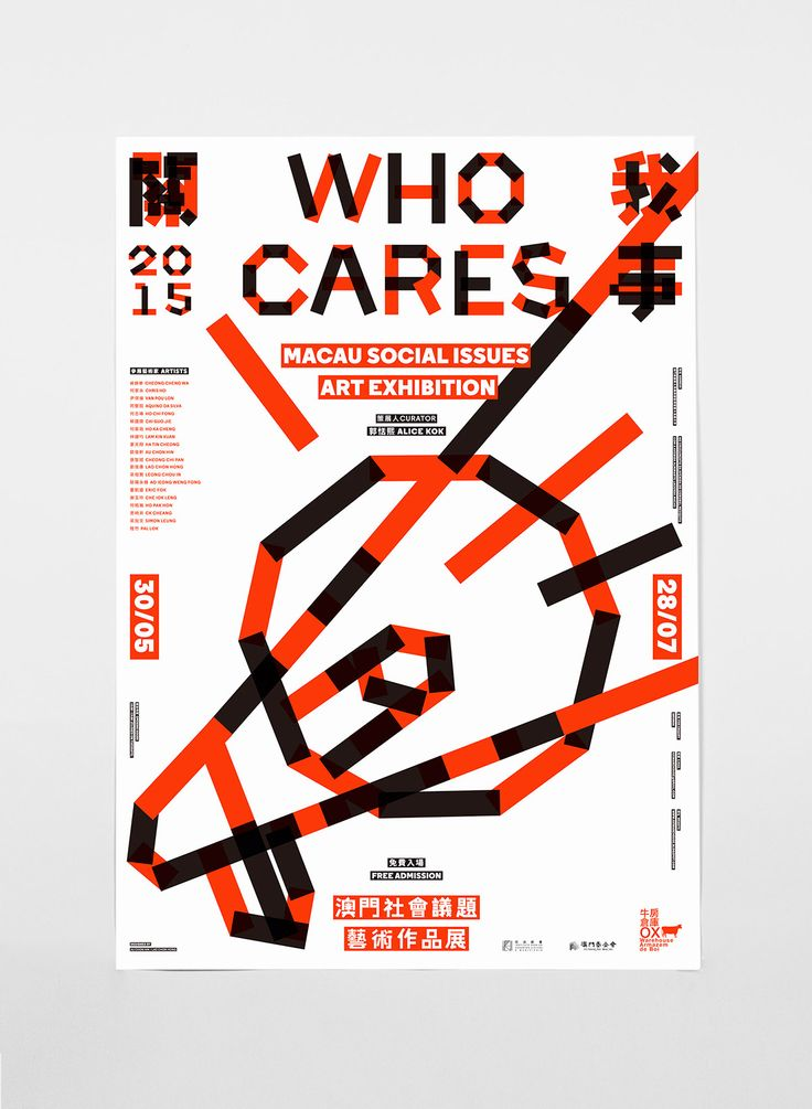 Who Cares - Macau Social Issues Art Exhibition on Behance