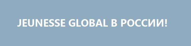 JEUNESSE GLOBAL В РОССИИ! https://julia36.jeunesseglobal.com/  JEUNESSE GLOBAL в России является официальным дистрибьютором косметики по уходу за кожей и представителем качественных пищевых добавок, не похожим ни на одну компанию, предлагающую свои услуги в нише косметологии.   Компания JEUNESSE GLOBAL в Росии является уникальным производителем и разработчиком продукции для борьбы со старением на клеточном уровне. Известно, что старение начинается на уровне клетки. Компания Jeunesse Global…