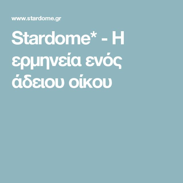 Stardome* - Η ερμηνεία ενός άδειου οίκου