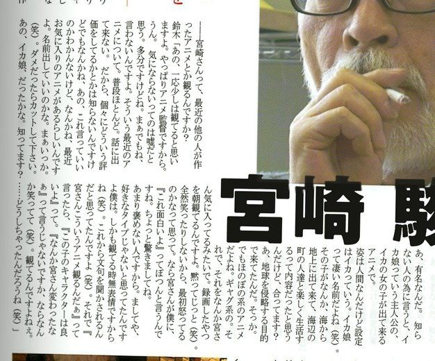 悲報 宮崎駿がゲド戦記を見た結果wwwwwwww の画像 2ch ニュー速クオリティ 宮崎駿 ゲド戦記 宮崎