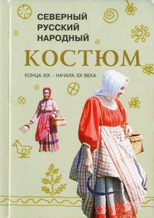 Мероприятия декора народного костюма русского народа