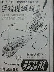 初任給1万円程度の時代に定価4500円で発売された世界初のラジコンの歴史的な広告。「遂に出た 世界で初めての無線操縦玩具!