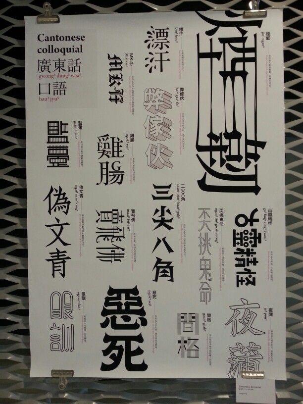 National design centre exhibition