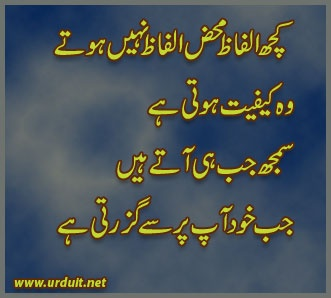 Beautiful Words In Urdu