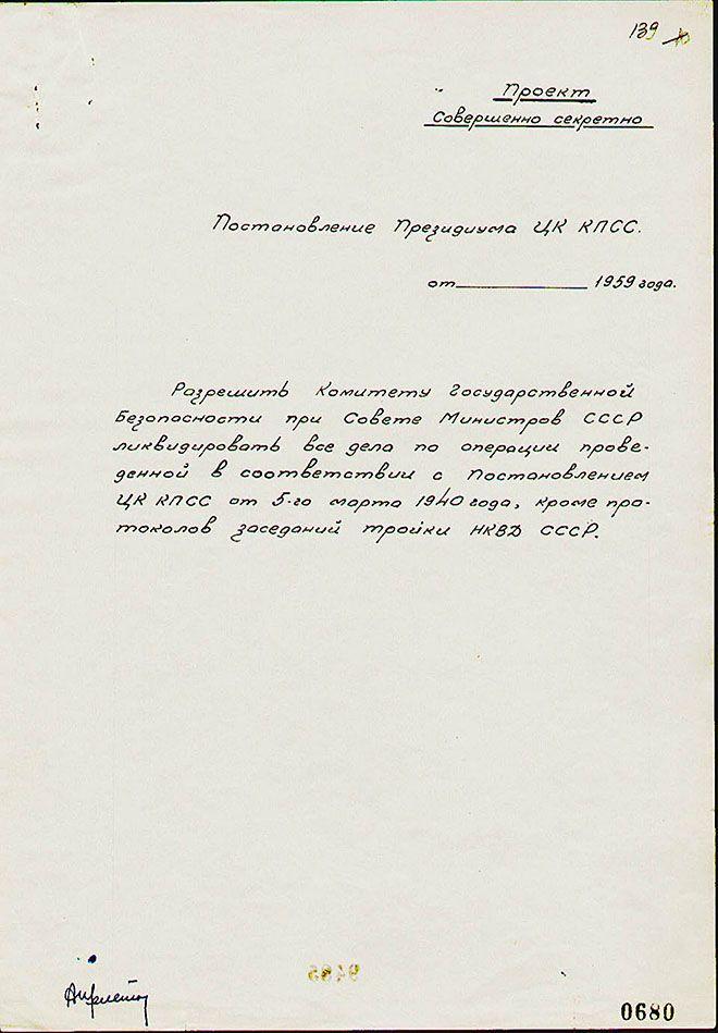 Письмо главы КГБ Хрущеву с предложением ликвидировать свидетельства о вине НКВД в катынской трагедии - Открытая Россия