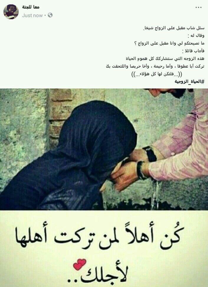 كن أهلا لمن تركت أهلها لأجلك همسات زوجية Roman Love Arabic Love Quotes Love Quotes