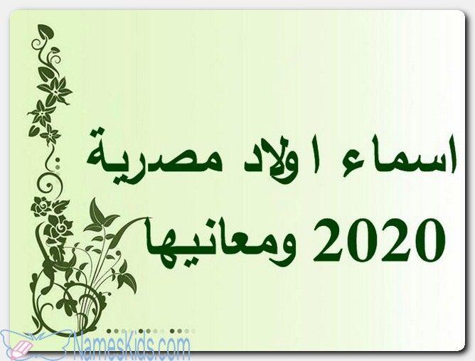 اسماء اولاد مصرية 2020 ومعانيها اسماء اسلامية اسماء الاولاد اسماء اولاد اسماء اولاد 2020 Arabic Calligraphy Calligraphy