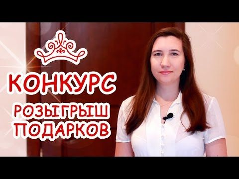 КОНКУРС РОЗЫГРЫШ ПРИЗОВ Совместно с магазином Фрэнни - YouTube