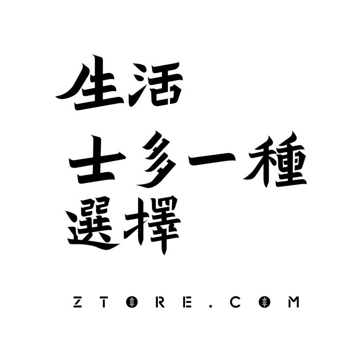 生活 士多一種選擇 [Promotion Campaign]