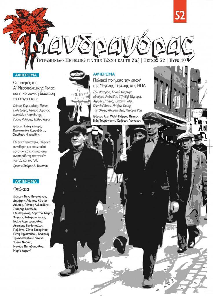 Τεύχος 52