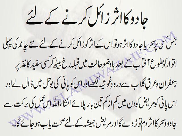 Jadu Ka Asar Khatam Karne Ke Liye   Islamic Wazaif   Health