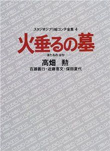 Grave of the Fireflies Studio Ghibli Storyboard Collection #4: 9784198613792: Amazon.com: Books