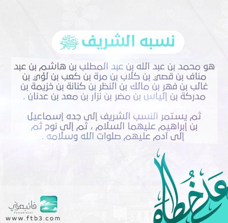 ❤️ محمد ❤️ خير البشر
