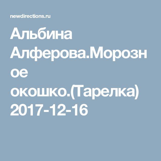 Альбина Алферова.Морозное окошко.(Тарелка) 2017-12-16