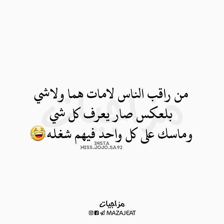 متابعه لقناتنه ع التلكرام Https T Me Mazajeat متابعه لحسابنه ع الانستكرام Https Ift Tt 2i2ihtn جوجو Funny Arabic Quotes Laughing Quotes Arabic Jokes