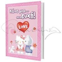 Βιβλίο Ευχών Βάπτισης - Hello Kitty. Βιβλίο Ευχών Βάπτισης σε ροζ χρώμα με την Hello Kitty   #vivlio_euxon #vivlio_euxon_vaptisis