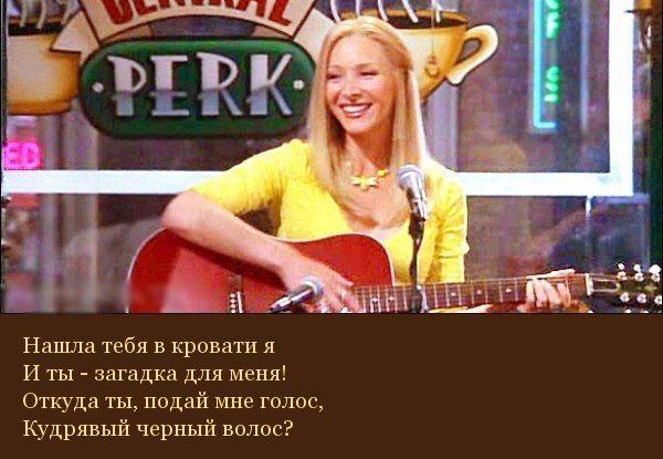 """Песни Фиби Буффе из сериала """"Друзья""""."""