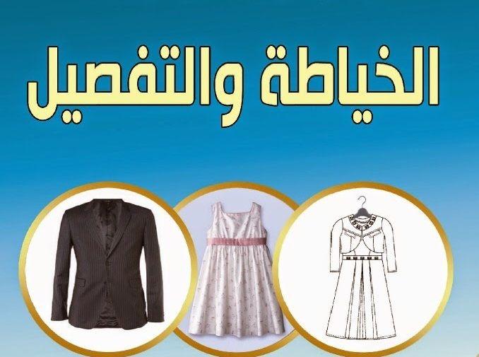 اقوى دورات تعلم التفصيل للمبتدئين خطوة خطوة بالفيديو و الصور Clothing Hacks Dress Sewing Patterns Mending Clothes