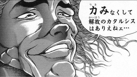 「範馬勇次郎の名言」←真っ先に何を思い浮かべた?