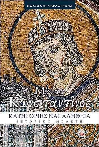 Μέγας Κωνσταντίνος - Κώστας Καραστάθης   -  Η ιστορική έρευνα του συγγραφέα έχει εξαντλήσει σχεδόν το σύνολο των ιστορικών πηγών των προβυζαντινών, βυζαντινών και μεταβυζαντινών χρόνων, που αναφέρονται στον πρώτο χριστιανό αυτοκράτορα μεταρρυθμιστή και ευεργέτη της ανθρωπότητας, αλλά στηρίζεται κυρίως στις πρωτογενείς ιστορικές πηγές των 4ου, 5ου και 6ου αιώνων μ.Χ.