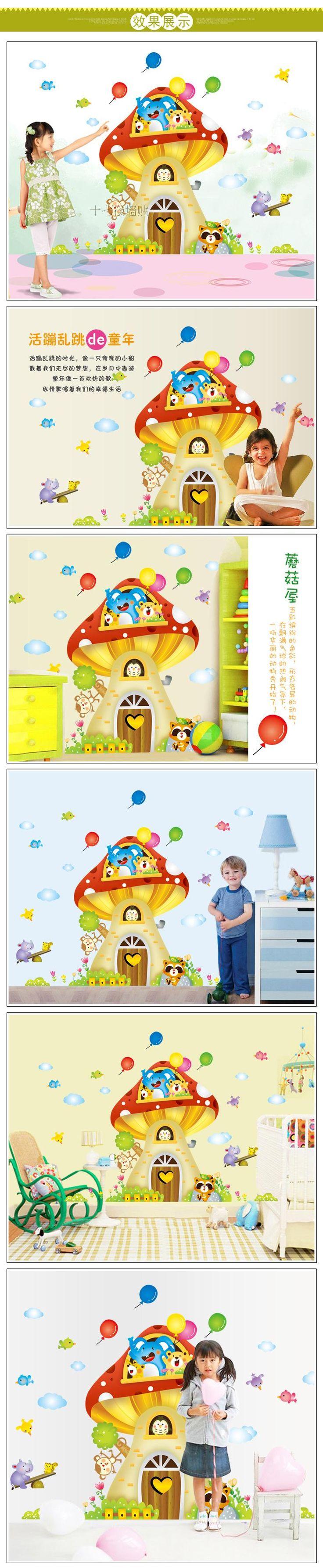 ПВХ детские мальчики и девушки полозья номер наклейки милый мультфильм гриб дом большой съемный стены наклейки питомник декоративных купить на AliExpress