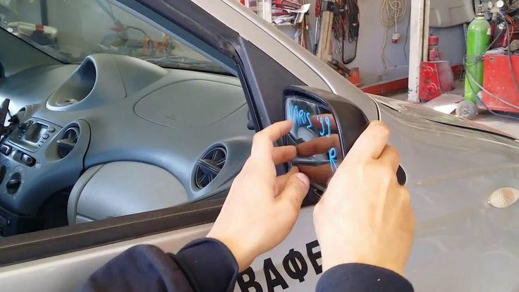 Πως αλλαζω κρυσταλλο καθρεφτη σε toyota yaris 2000(How to change car mir...