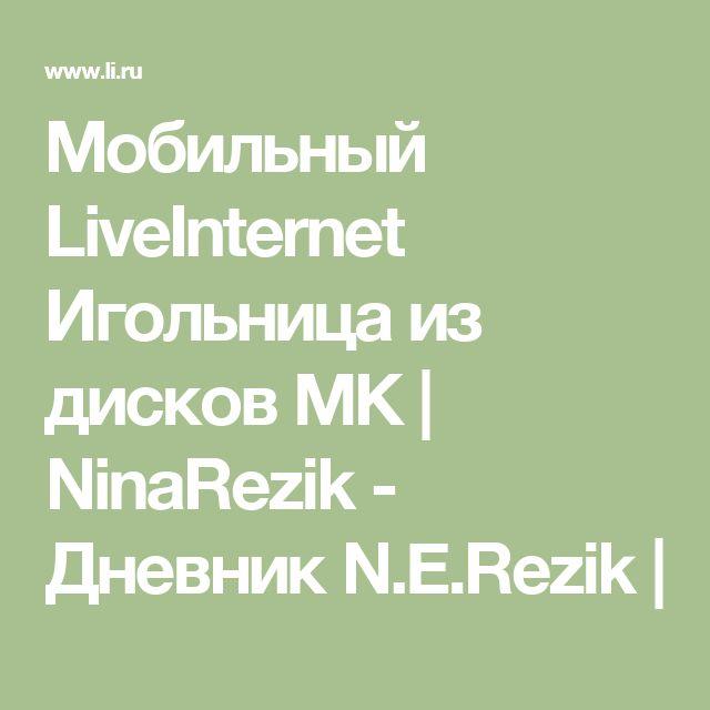 Мобильный LiveInternet Игольница из дисков МК   NinaRezik - Дневник N.E.Rezik  