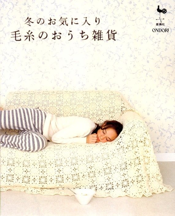 Oh, I would love such a sofa cover!