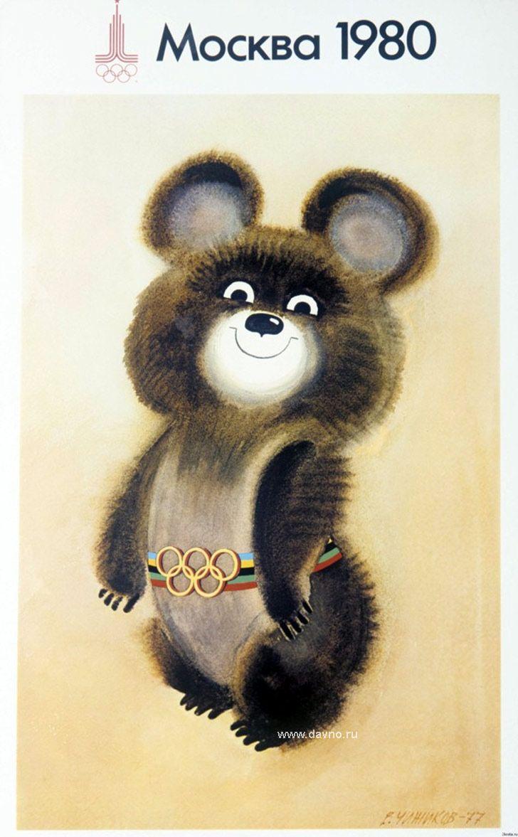 Медвежонок Миша - символ олимпиады в Москве 1980 - плакат