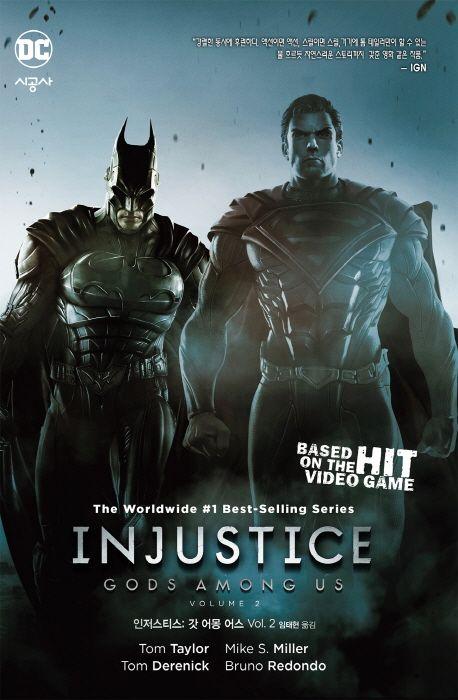 [인저스티스: 2]  슈퍼맨과 배트맨의 대립이 본격화된다. 팀 내부적으로 '우리의 방향이 옳은가?'에 대한 갈등도 있지만, 전반적으로는 평화를 강제하는 슈퍼맨과 스스로 얻어야 한다는 배트맨의 대립이 주된 이슈다. 실제로 이루어진 팀을 보더라도 슈퍼맨 쪽에는 애초에 초인이어서 그럴만한 힘이 있는 사람들 위주이고, 배트맨 쪽은 초인보다는 평범한 인간이 자신의 능력을 극한으로 끌어올린 사람들이 많다. 각자의 입장을 대변하듯이. 배트맨과 슈퍼맨의 대결이 생각보다 스릴 넘치고 흥미진진하다. 과연 어떻게 결말이 날 것인지.