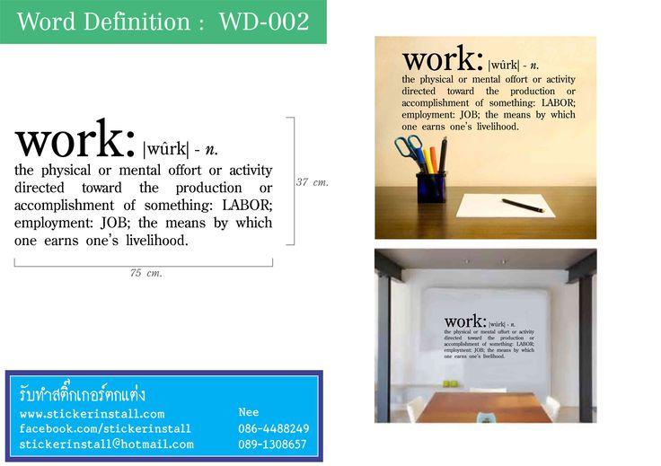 """""""work"""" Definition  Wall Sticker"""
