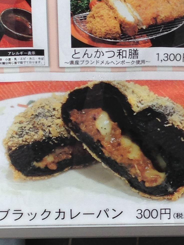 2014.08.25 北陸自動車道 上り線 有磯海SAで見つけた「ブラックカレーパン」カレールーにはブランド牛の氷見牛が入った贅沢な一品です。レストランの中で販売されており、休日は150個が 完売することもある人気商品です。