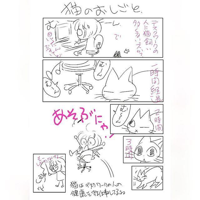 おはようございます☀ 今週もややバタつき気味ですが、ニャンがお仕事がんばってくれて、ちゃんとひと息タイムも。  #猫 #ねこ #もとp #もとc #cat #漫画 #manga #猫のお仕事fukudamotoko2017/04/13 07:53:41