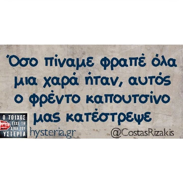 "2,048 ""Μου αρέσει!"", 12 σχόλια - @international_quotess στο Instagram: ""😊😜 #greekquote #otoixos"""