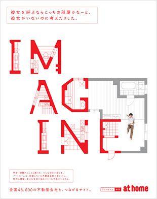 第55回日本雑誌広告賞で銀賞を受賞しました。|お知らせ|ニュースリリース|アットホーム株式会社