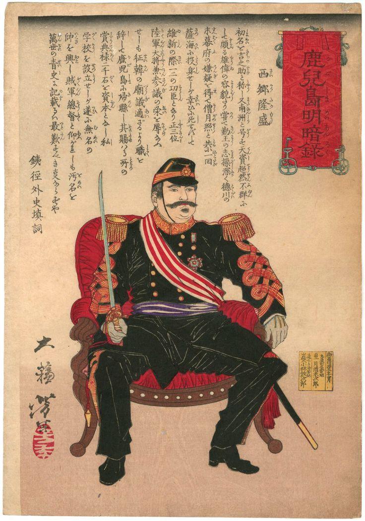 芳年 Yoshitoshi 『鹿児島明暗録 西郷隆盛』 大判錦絵 明治11年(1878) size 縦36.7cm×横25.5cm