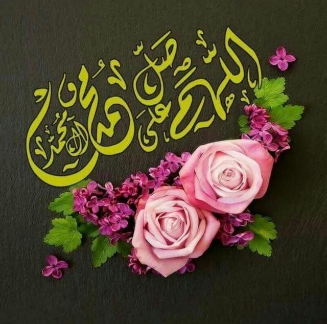Pin By ام ماريا On م ح مـــد ﷺ Islamic Art Calligraphy Beautiful Flowers Islamic Art