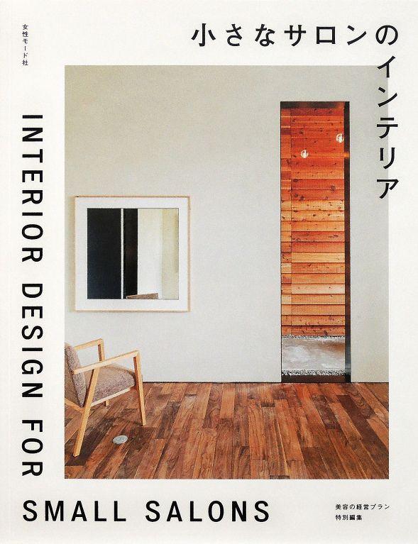 Interior Design for Small Salons - Hirotaka Honjo