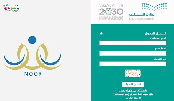 التسجيل في نظام نور رابط تسجيل طلاب الصف الأول الابتدائي في نظام نور 1442 بالعربي نتعلم In 2020 Education Tech Company Logos Blog Posts
