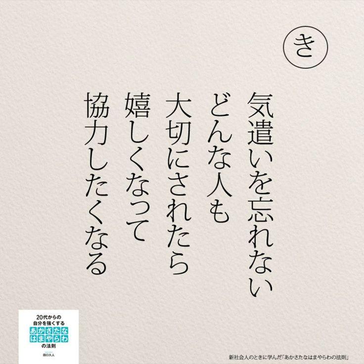 新社会人のときに学んだ「あかさたなはまやらわの法則」より。 . . #新社会人の時に学んだあかさたなはまやらわの法則 #あかさたなはまやらわの法則#新社会人#日本語 #仕事 #社会人#女性#気遣い#五行歌#言葉の力#モニグラ
