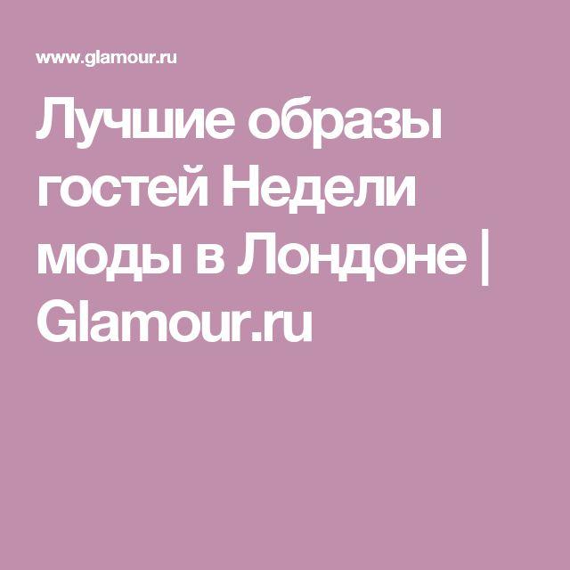 Лучшие образы гостей Недели моды в Лондоне | Glamour.ru