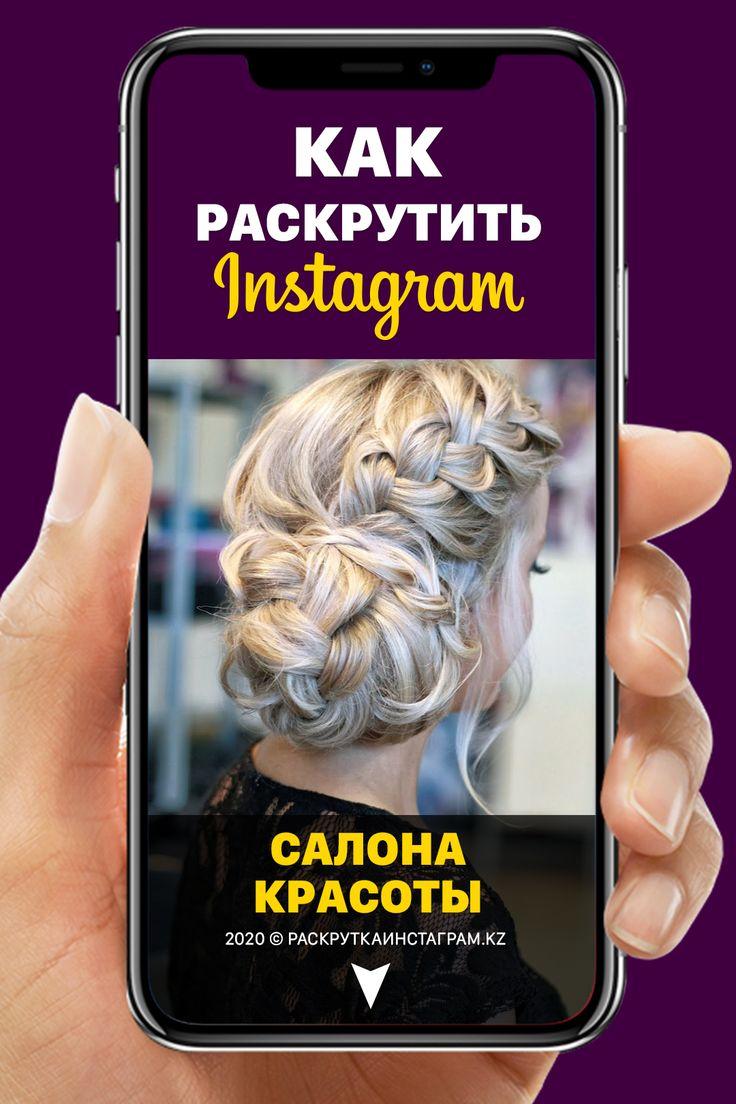 instagram подписчики накрутка