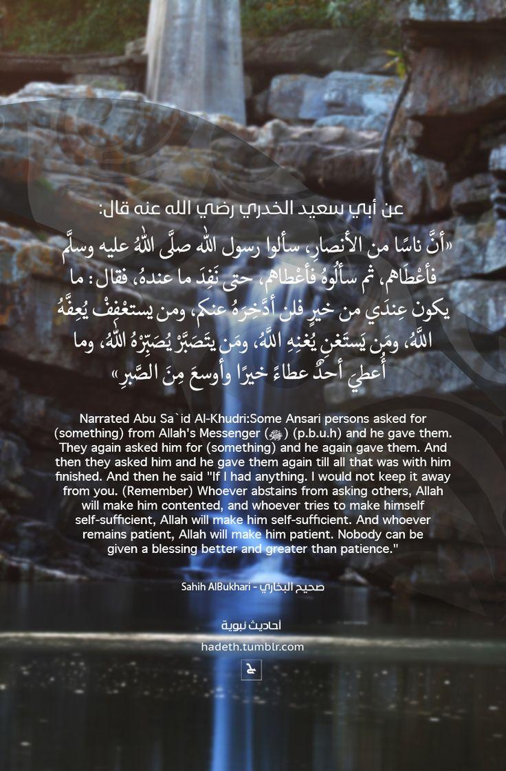 أحاديث نبوية : Photo