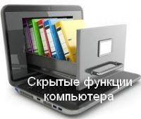 Скрытые компьютерные функции и возможности