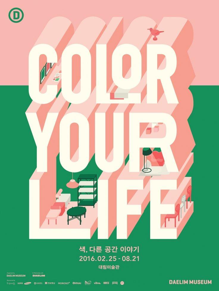 대림미술관, COLOR YOUR LIFE – 색, 다른 공간 이야기 개최 > News | 힙합퍼