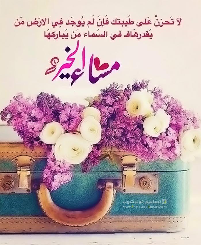 مساء الخير كلمات جميلة صور كلمات مساء الخير للاصدقاء 2021 Floral Floral Wreath New Pins