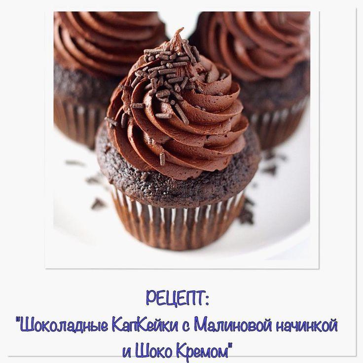 240 отметок «Нравится», 30 комментариев — СЛАДОСТИ, ВЫПЕЧКА, РЕЦЕПТЫ (@konditerskie_recepti) в Instagram: «👉А теперь Шоколадные капкейки! )) Шокоголики, Ликуйте! 😄 Если вы, находитесь в поиске идеальных…»